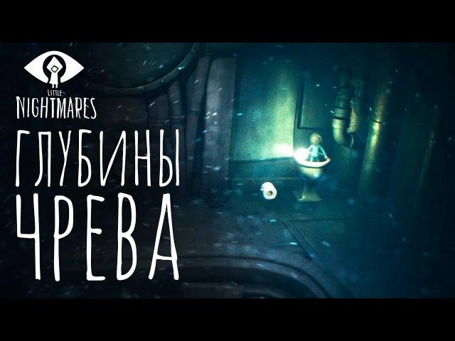 Little Nightmares! - ГЛУБИНЫ ЧРЕВА!