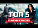 ТОП 5 серий игр жанра RPG