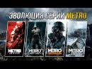 Эволюция серии игр Metro 2010 - 2018