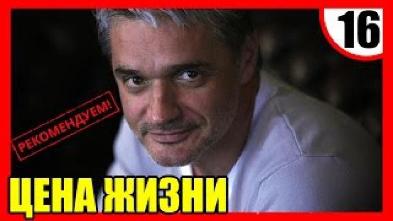 ЦЕНА ЖИЗНИ 16 серия Криминальный сериал Детектив