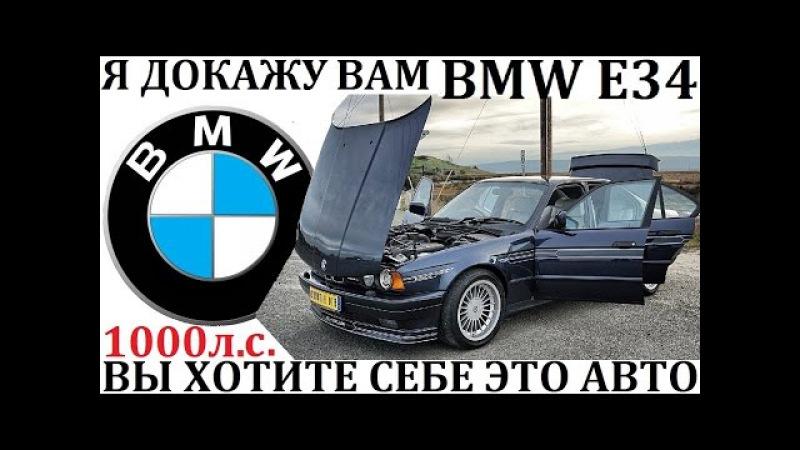 BMW/БМВ Е34.Я ДОКАЖУ ВАМ - ВЫ ХОТИТЕ СЕБЕ ЭТО АВТО!Уникальные версии Е34.