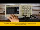 Функция автоматических измерений в осциллографе как пользоваться