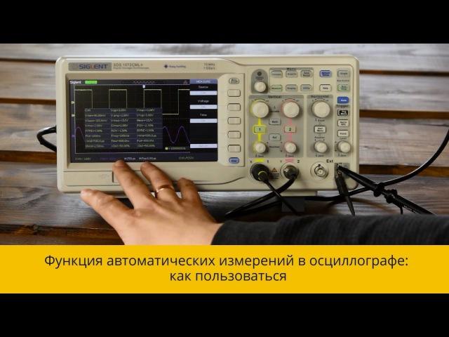 Функция автоматических измерений в осциллографе: как пользоваться