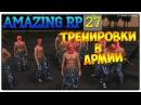 CRMP Amazing-rp 27 Тренировки в армииНовинка