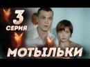 Мотыльки 3 серия (2013) HD 1080p