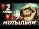 Мотыльки 2 серия (2013) HD 1080p