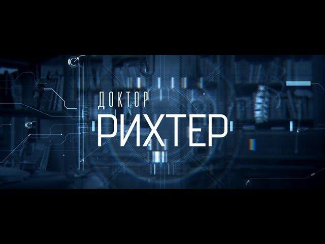 Доктор Рихтер. СКОРО. ПРОМО (Сериал 2017)