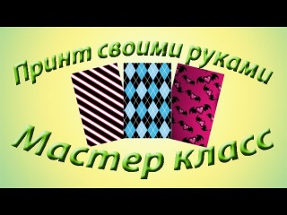 Как сделать принты для кукол. Монстер Хай и  Барби. Часть 1. How to make prints for Monster High.