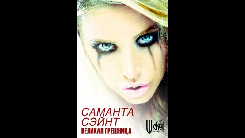 Саманта Сэйнт Великая грешница (Samantha Saint is completely Wicked, 2013) Erotic 18 720 ᴴᴰ Эротика