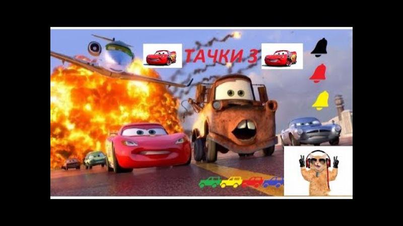 Тачки 3 🚗 Игра молния 🔔макквин 🚊 Канал Молотилка 🚧 Новые серии 2017🚙 Cars 3 game
