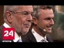 Рекордный накал дебатов: кандидаты в президенты Австрии решают, чей Крым