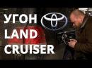 Угон 2 х Toyota Land Cruiser