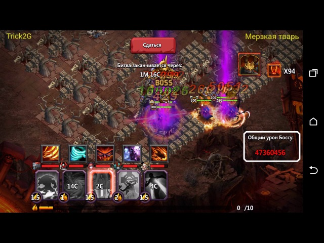 CoL2, Guild boss Ether ogre