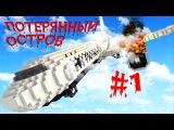 Minecraft - Потерянный остров 1 серия - СЕРИАЛ