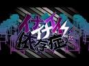 【公式】イナイイナイ依存症REMIX -gate of DELETE-/かいりきベア feat.GUMI・鏡音リン