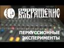 Олег Козлов группа Возвращение Настоящему индейцу завсегда всё барабан