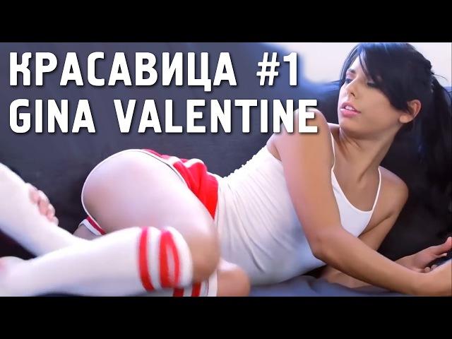 Красавица 1 / Sexy Girl 1 / Gina Valentine / Красопетка