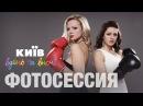 Оксана и Карина подрались на фотосессии Киев днем и ночью