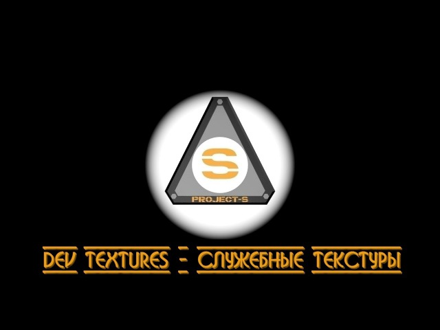 Project-S: Tool Textures - Служебные текстуры
