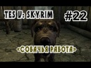 RED Queen AID ► Lets Play ► TES V Skyrim ► Собачья работа 22
