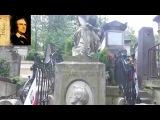 Кладбища Прогулка по Пер Лашез. Эдит Пиаф, Моррисон, Анни Жирардо.Paris Cimetiere du Pere Lachaise