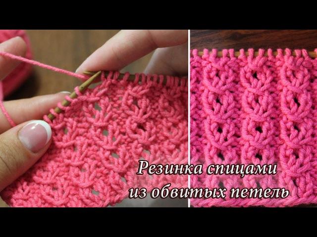 Резинка спицами из обвитых петель, видео:   Knitting rib with hinged stitches