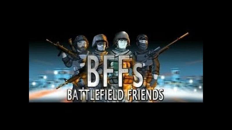 Друзья по Battlefield - Весь 1 сезон - Battlefield Friends