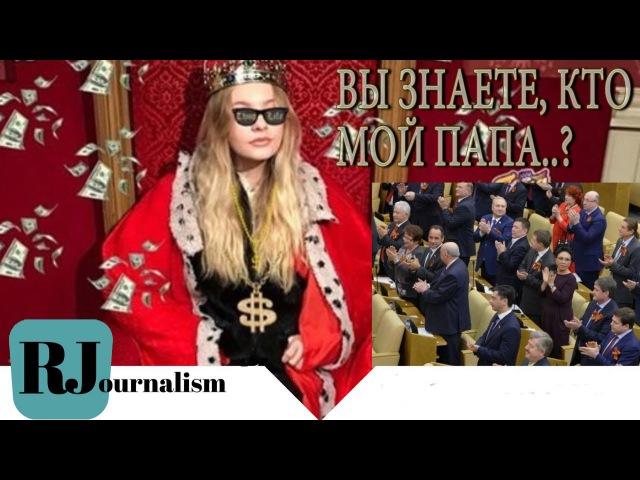 Золотые дети чиновников/Будущее России: дочь Пескова и другие мажоры