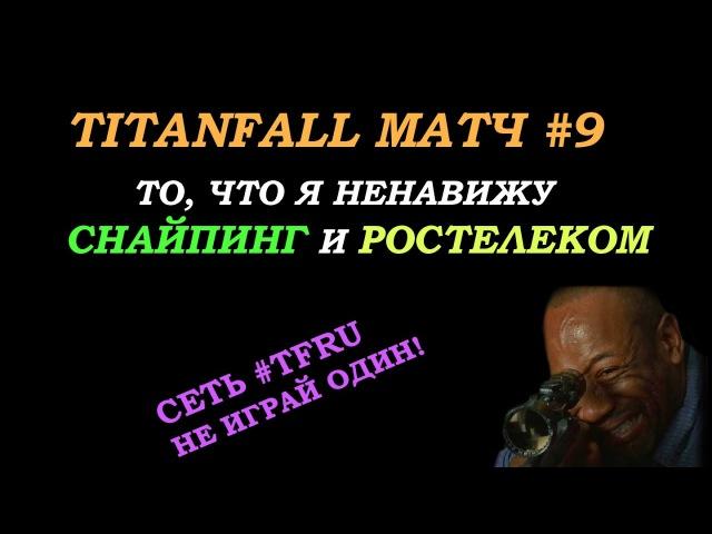 Titanfall 2 Матч 9: Крабер и гребанный Ростелеком - гарантия сверхскоростей!