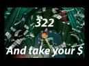 322 Бабки не проблема