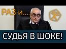 Как сделать нелигитимным любой суд рф Практика Возрождённый СССР Сегодня