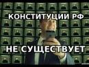 Конституции РФ не существует, поэтому её никто не соблюдает