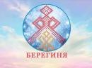 Жива - славянская мантра на сохранение, защиту и процветание вашего рода