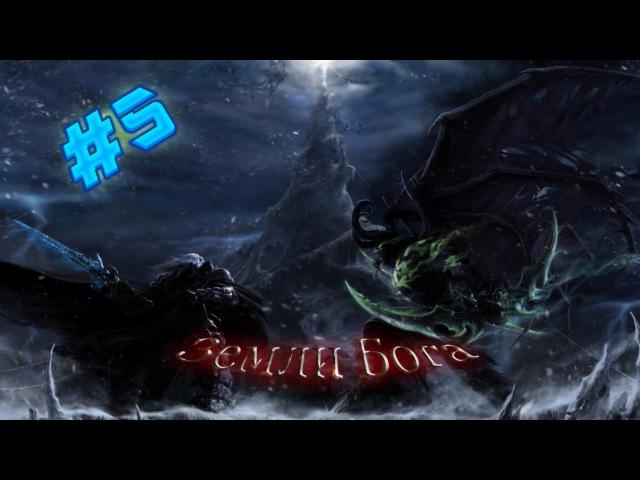 Земли Бога - Warcraft 3 Frozen Throne - Битва за Гномов