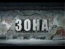 Сериал Зона тюремный роман 37 серия