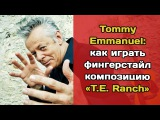 Tommy Emmanuel. Как играть фигнгерстайл-тему