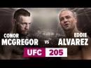 Жесткий нокаут   Конор МакГрегор   Едди Альварес   UFC