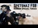 Спецназ ФСБ России • Spetsnaz FSB • Russian Special forces FSS