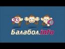 Балаболfo - все события и скидки города на одном сайте
