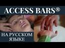 Access Bars® — что это такое?
