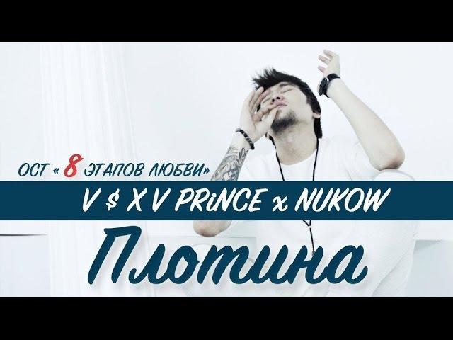 V $ X V PRiNCE x NUKOW - Плотина (prod.by Dizlen 9MM)
