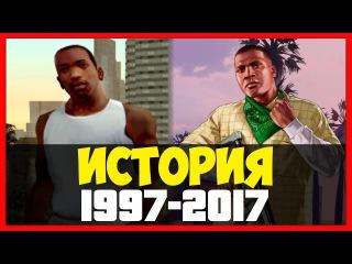 История Grand Theft Auto (GTA) 1997-2017! Эволюция серий игр ГТА!