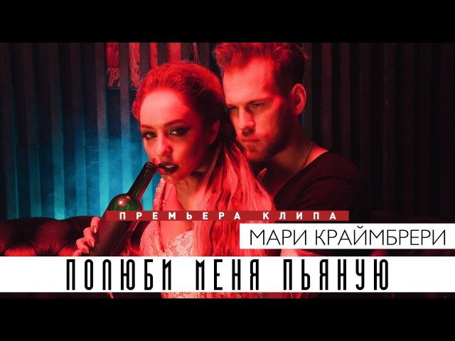 Мари Краймбрери Полюби меня пьяную Official video 2017