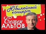 Семен Альтов.Очень смешной концерт.Юмор.