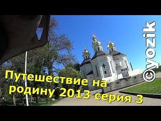 2013 - Приключения Йожика на майские. 3 серия - Чернигов, сало на берегу Десны и дока...