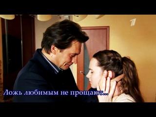 Александр Домогаров и Елена Николаева || Ложь любимым не прощают