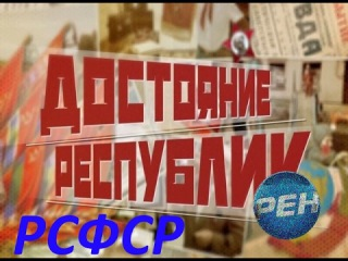 Достояние республик Прибалтика HD