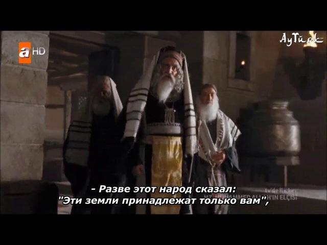 Мухаммад: Посланник Бога (русские субтитры) - часть 3
