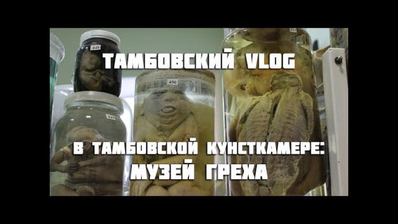 В Тамбовской кунсткамере: музей греха