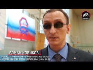 Первый чемпионат России по самбо среди слепых